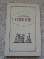 """USSR 1988 Russian illustrated BOOK High school students story from family chronicle by Garin-Mikhailovsky """" 