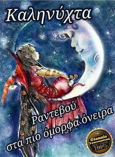 I Pray That You Sleep Peacefully. Sunday Night, Night Time, Good Night, Good Morning, I Pray, Beautiful Soul, Sweet Dreams, Peace And Love, My Friend