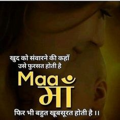 Shayariutsav bring the best mothers day shayari we have the latest mothers day poem and mothers day shayari in hindi 2020 ,shayari on mothers day 2020 Mothers Love Quotes, Mom And Dad Quotes, Family Love Quotes, Happy Mother Day Quotes, Father Quotes, Friend Quotes, Sister Quotes, Happy Mothers, Good Thoughts Quotes