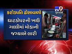 Mumbai: An IT raid on a roadside dosawala food stall is talk of the town. There are rumours that Rs 1cr was found from the owner in the raid.   Subscribe to Tv9 Gujarati https://www.youtube.com/tv9gujarati Like us on Facebook at https://www.facebook.com/tv9gujarati Follow us on Twitter at https://twitter.com/Tv9Gujarati Follow us on Dailymotion at http://www.dailymotion.com/GujaratTV9 Circle us on Google+ : https://plus.google.com/+tv9gujarat
