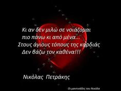 Greek Quotes, Forever Love, The Rock, Cool Words, Sayings, Life, Lyrics, Endless Love, Rock