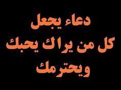 دعاء يجعل كل من يراك يحبك ويحترمك جرب قرائته وسترى العجب في حياتك Youtube Islam Beliefs Islamic Phrases Islamic Quotes Quran