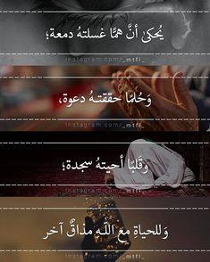 Ali Quotes, Quran Quotes, Photo Quotes, Picture Quotes, Arabic Love Quotes, Arabic Words, Islam Beliefs, Duaa Islam, Islam Quran