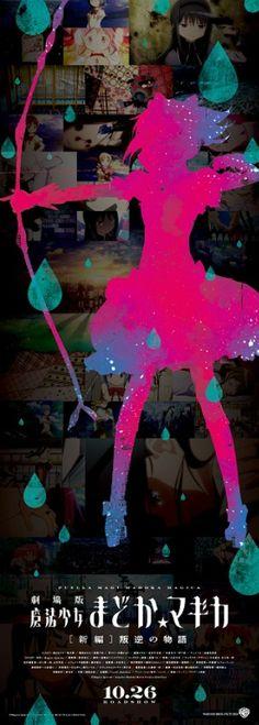 『劇場版 魔法少女まどか☆マギカ [新編] 叛逆の物語』第2弾特典ポスター