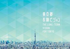 【舛添都知事日記】2040年を見据えた「東京のグランドデザイン」を描くために必要な3つのこと  | 舛添レポート | 現代ビジネス [講談社]