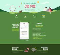 #2018년5월4주차 #지마켓 #온가족이함께하는5월여행 gmarket.co.kr Facebook Banner, Event Page, Brochure Design, Promotion, Korea, Strawberry, Web Design, Bench, Layout