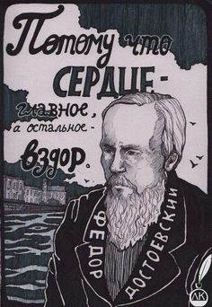 Russian Literature, Classic Literature, Poetry Quotes, Art Quotes, Dostoevsky Quotes, Russian Quotes, Best Poems, Drawing Quotes, Book Photography