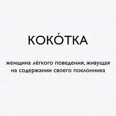 Словарный запас   ВКонтакте Mood Quotes, Life Quotes, Intelligent Words, Russian Language, Vocabulary Words, Idioms, New Words, Powerful Words, Fun Facts