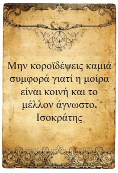 Timeline of Witchcraft, 975 AD Wiccan Spell Book, Spell Books, Me Quotes, Funny Quotes, Poetry Quotes, Greek Words, Greek Quotes, Picture Quotes, Spelling