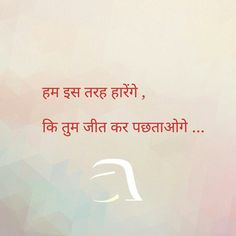 48210857 Is shareeme thakath Zindagi aur 2 meeter Baakhee hy janaab. Shyari Quotes, Motivational Picture Quotes, Mood Quotes, Attitude Quotes, Positive Quotes, Life Quotes, Inspirational Quotes, Hindi Quotes On Life, Lyric Quotes
