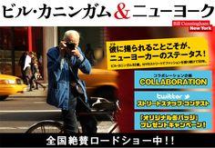 映画『ビル・カニンガム&ニューヨーク』公式サイト