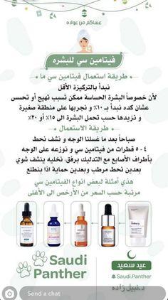 Beauty Skin, Hair Beauty, Beauty Care Routine, Apple Wallpaper, Health Fitness, Skin Care, Ai Illustrator, Homemade, Room
