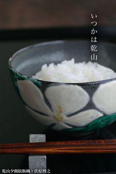 「やりすぎの面白さもあるかもね」:乾山夕顔紋飯碗・伏原博之:和食器・京焼・お茶碗 japanese tableware