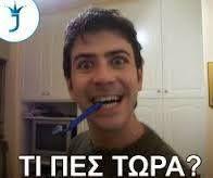 τι πες τωρα? Greek Memes, Greek Quotes, Funny Images, Funny Pictures, Series Movies, Comedy, Cinema, Hair Beauty, Advice