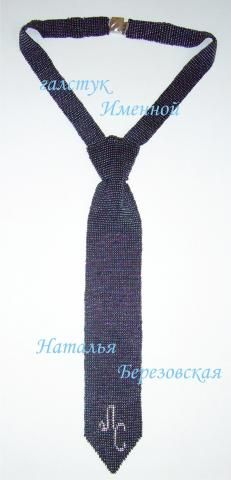галстук именной