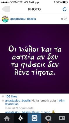 Q Sarcastic Quotes, Funny Quotes, Life Quotes, Funny Memes, Hilarious, Greek Quotes, Ms Gs, True Words, Super Funny