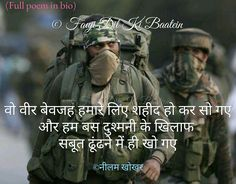 Military Man, Army Men, Indian Army Quotes, Indian Army Wallpapers, Army Life, Amazing Quotes, Mj, Inspirational, Thoughts