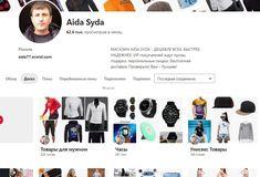 Реклама в Pinterest! А в Adwords, Яндекс Директ, YouTube, Facebook, Instagram - Деньги на ветер Vip, Amazon, Ebay, Amazons, Riding Habit