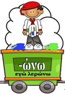 Δημιουργίες από καρδιάς...: Εποπτικό υλικό-καρτέλες τάξης Speech Language Therapy, Speech And Language, Learn Greek, Greek Language, First Grade, Book Activities, Special Education, Elementary Schools, Grammar