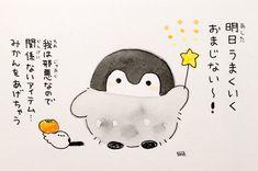 Character Drawing, Comic Character, Bear Wallpaper, Wallpaper Quotes, Animals And Pets, Cute Animals, Penguin Cartoon, Kawaii Illustration, Kawaii Chibi