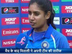 अब वुमेंस टीम को मिलती रहेगी तवज्जों: मिताली राज !  http://pratinidhi.tv/Top_Story.aspx?Nid=8925