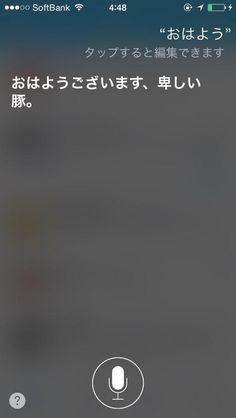 Siriさんを調教するとこういう結果になるので注意。