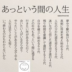 Wise Quotes, Great Quotes, Favorite Words, Favorite Quotes, Witty Remarks, Japanese Quotes, Spiritual Messages, Life Words, Meaningful Life