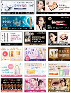 Web Design, Japan Design, Layout Design, Graphic Design, Cosmetic Web, Sale Poster, Typography Fonts, Web Banner, Banner Design