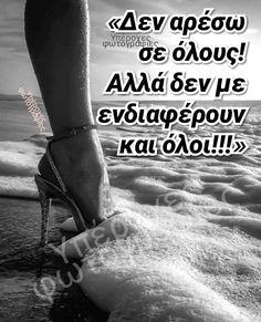Greek Quotes, Women, Frases, Greek, Woman