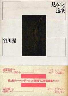 見ることの逸楽  谷川渥  1995年/白水社 カバー 帯背ヤケ 天シミ  ¥1,000