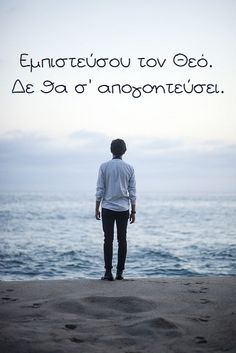 Cheer You Up, Greek Quotes, No Worries, Love Quotes, Sayings, Qoutes Of Love, Quotes Love, Lyrics, Quotes About Love