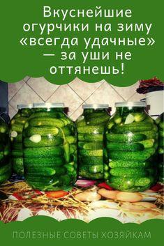 Konservierung Von Lebensmitteln, Russian Recipes, Preserves, Pickles, Cucumber, Winter, Food And Drink, Cooking Recipes, Tasty