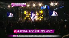 """[Y-STAR] Psy, the summit of his career with a song """"Gangnam style""""( 싸이 효..."""