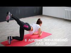 5 лучших упражнений для бедер [Workout | Будь в форме] - YouTube