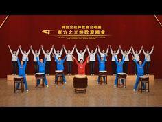 【東方閃電】全能神教會國度新歌《千年國度 神的宗旨》