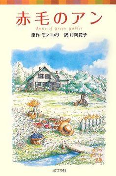 赤毛のアン―シリーズ・赤毛のアン〈1〉 (ポプラポケット文庫)