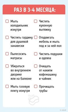 Карточка, которая поможет вам незабыть ниодного дела подому Printable Planner, Planner Stickers, House Chores, Der Plan, Hm Home, Learn Russian, Flylady, Household Chores, Planner Organization