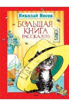 Николай Носов - Большая книга рассказов обложка книги