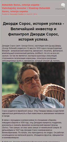 Джордж Сорос, история успеха