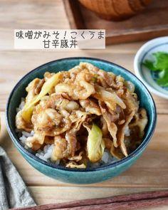長田知恵(つき)『つきの家族食堂〜ごはんとおやつと〜』はInstagramを利用しています:「(レシピ) #スワイプレシピ -------------------- 味噌がミソ♪こく旨♪ 【甘辛豚丼】 --------------------  おはようございます^…」