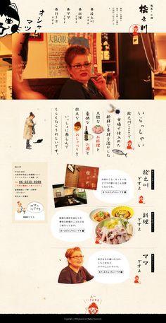 難波・心斎橋の惣菜・お酒・お鍋の居酒屋「桧之川(ひのかわ)」 http://www.hinokawa.com/