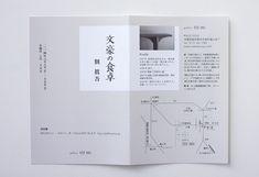 gallery hakuden Exhibition DM:Design by Seiichi Maesaki #Design, #Graphic, #Card