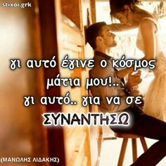 Endless Love, Greek Quotes, Cards, Maps