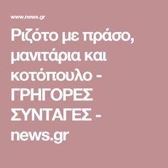 Ριζότο με πράσο, μανιτάρια και κοτόπουλο - ΓΡΗΓΟΡΕΣ ΣΥΝΤΑΓΕΣ - news.gr Pilot, Pilots, Remote