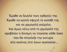 Book Quotes, Life Quotes, Greek Quotes, Woman Quotes, Life Is Good, Thoughts, Words, Quotes About Life, Quote Life