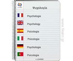 Ψυχολογία.  #Greek #european #languages #French #English #Spanish #Italian #German #Portuguese #Ελληνικά #ευρωπαϊκές #γλώσσες #Γαλλικά #Αγγλικά #Ισπανικά #Ιταλικά #Γερμανικά #Πορτογαλικά #LLEARN