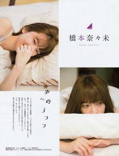 yic17: Hashimoto Nanami (Nogizaka46) | Ex-Taishu... | 日々是遊楽也