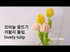 [손뜨개꽃길]코바늘로 만드는 러블리튤립♡♡♡ - YouTube Miniatures, Flowers, Tulips, Tejidos, Royal Icing Flowers, Flower, Minis, Florals, Floral