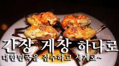 [한국형 장사의 신]간장 게장 하나로 대한민국을 접수하고 세계로~