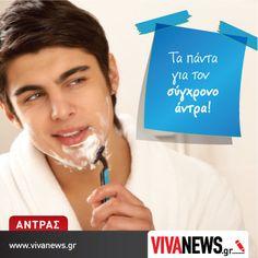 Όλα όσα χρειάζεται ο σύγχρονος άντρας θα βρει μαζεμένα στο www.vivanews.gr !